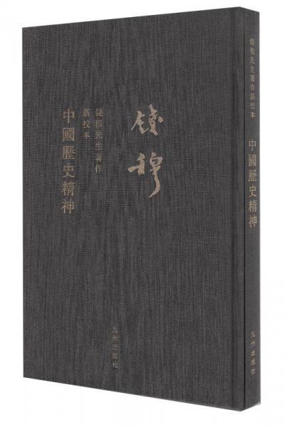 钱穆先生全集:中国历史精神