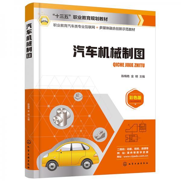 汽车机械制图(陈梅艳)