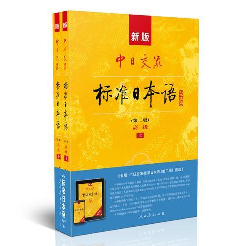 新版中日交流标准日本语 高级 上下册(第二版)(含上下册、CD两张及电子书)