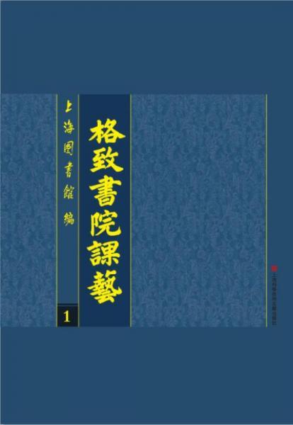 格致书院课艺(全四册)