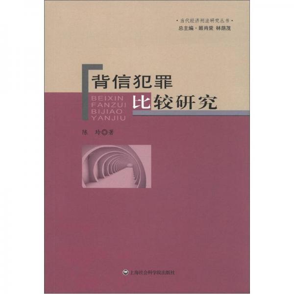 当代经济法研究丛书:背信犯罪比较研究