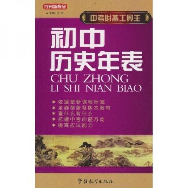中考必备工具王·初中历史年表