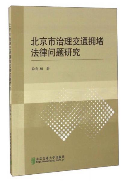 北京市治理交通拥堵法律问题研究