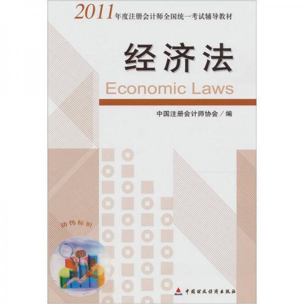2011年度注册会计师全国统一考试辅导教材:经济法