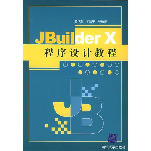 Jbuilder  X程序设计教程