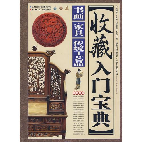 收藏入门宝典:书画·家具·传统工艺品