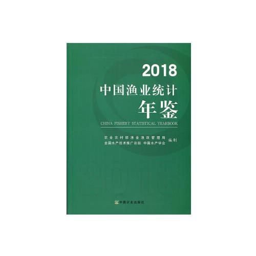 2018中国渔业统计年鉴