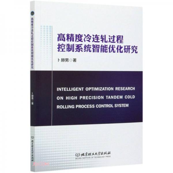 高精度冷连轧过程控制系统智能优化研究