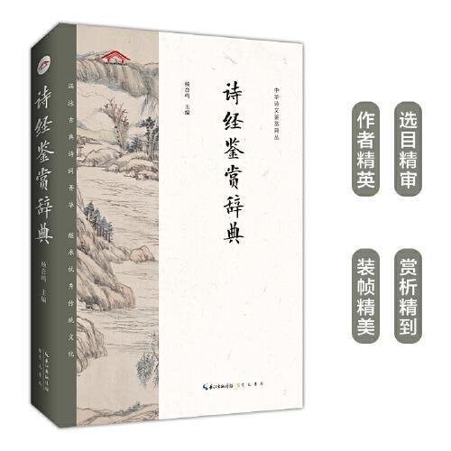 诗经鉴赏辞典——中华诗文鉴赏典丛
