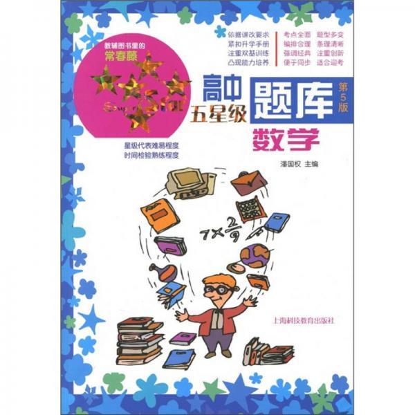 高中五星级题库:数学(第5版)