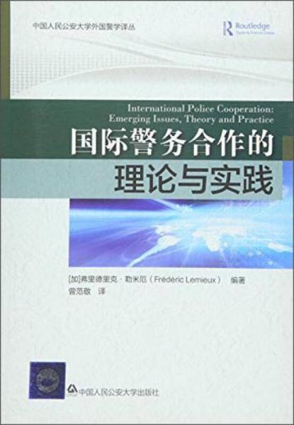 国际警务合作的理论与实践