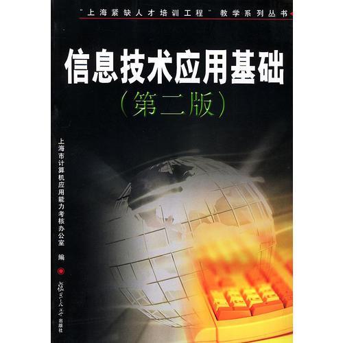 """信息技术应用基础(第二版)——""""上海紧缺人才培训工程""""教学系列丛书"""