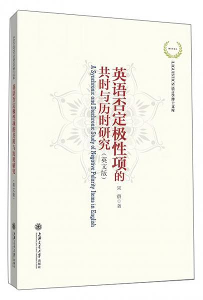 英语否定极性项的共时与历时研究(英文版)/语言学博士文库
