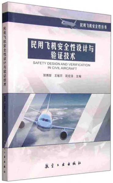 民用飞机安全性设计与验证技术