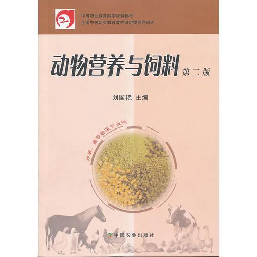 动物营养与饲料 第二版(中等职业教育国家规划教材,全国中等职业教育教材审定委员会审定)