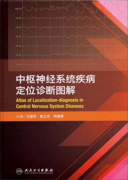 中枢神经系统疾病定位诊断图解