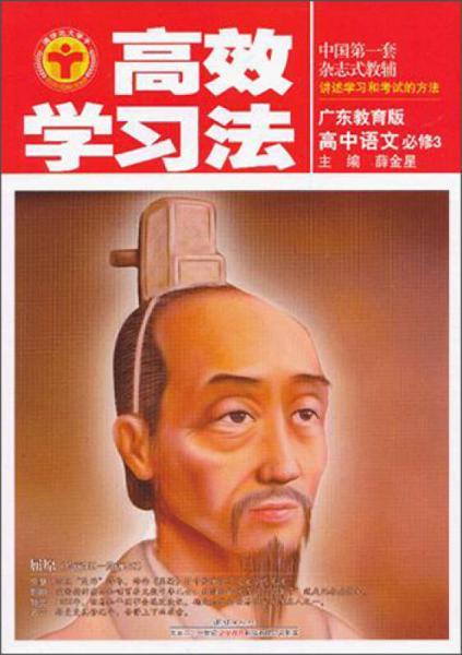 金星教育·高效学习法:高中语文(必修3)(广东教育版)(2012年11月印刷)