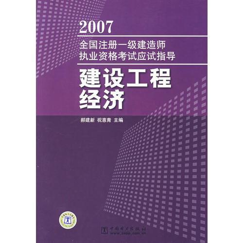 2007全国注册一级建造师执业资格考试应试指导建设工程经济