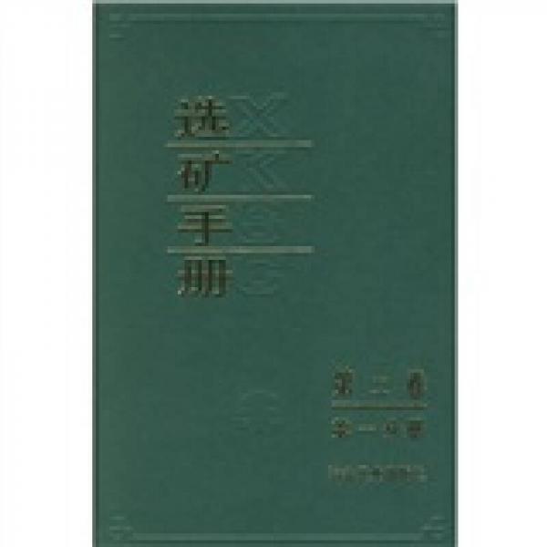 选矿手册(第2卷)(第1分册)