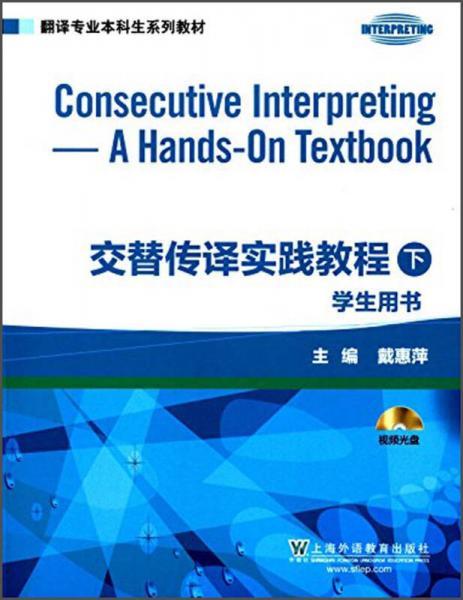 翻译专业本科生系列教材:交替传译实践教程(学生用书 下)