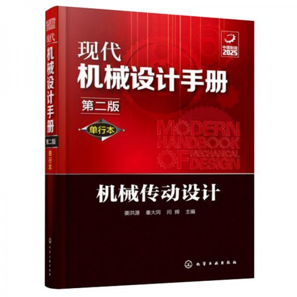 现代机械设计手册:机械传动设计(单行本第2版)