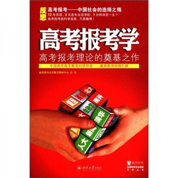 赢鼎教育学业规划系列丛书:高考报考学