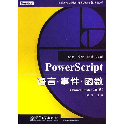 PowerScript语言·事件·函数(PowerBuuilder 9.0版)