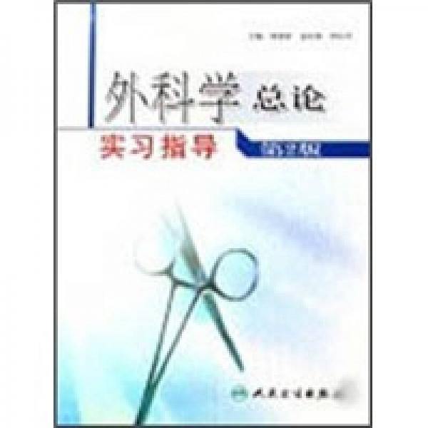 外科学总论实习指导(第2版)