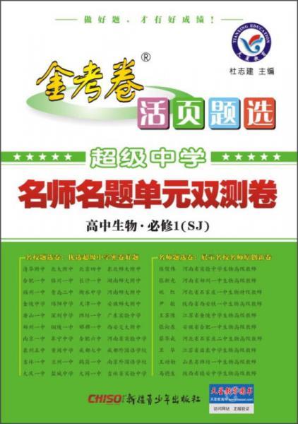 金考卷活页题选超级中学名师名题单元双测卷:高中生物(必修1 SJ)