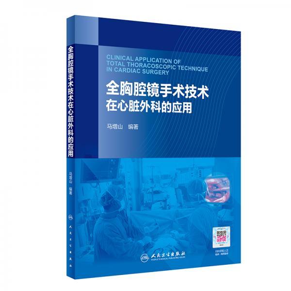 全胸腔镜手术技术在心脏外科的应用(配增值)
