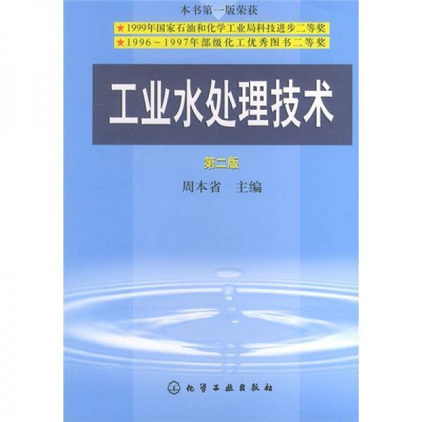 工业水处理技术(第2版)