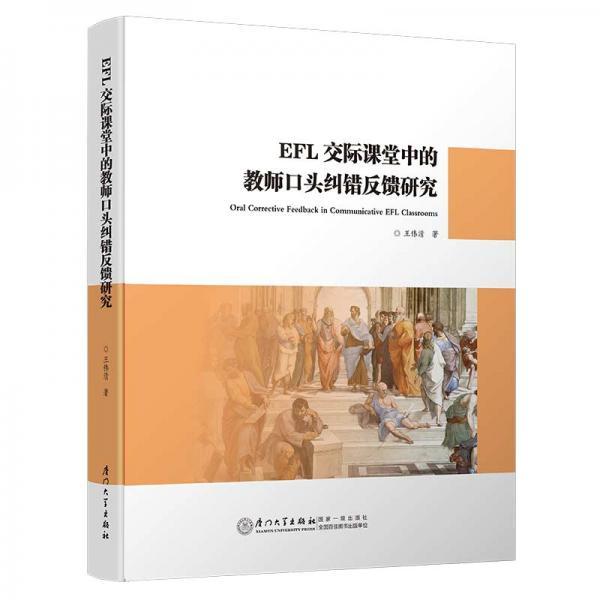 EFL交际课堂中的教师口头纠错反馈研究/教育部人文社科基金项目·应用语言学丛书