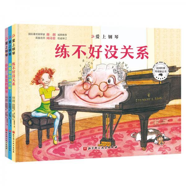 爱上钢琴(全3册精装)