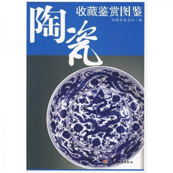 陶瓷:收藏鉴赏图鉴