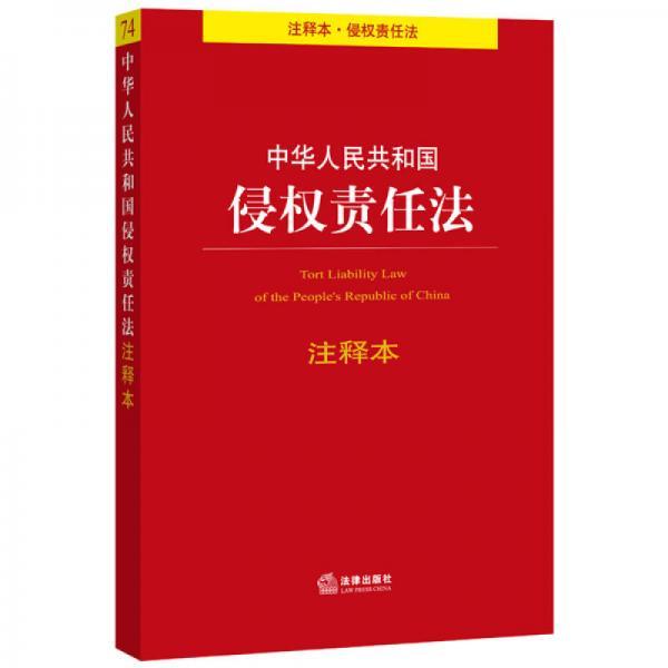 中华人民共和国侵权责任法注释本(注释本.侵权责任法)