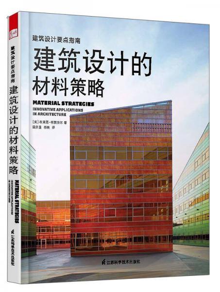 建筑设计的材料策略