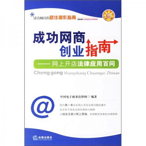 成功网商创业指南:网上开店法律应用百问