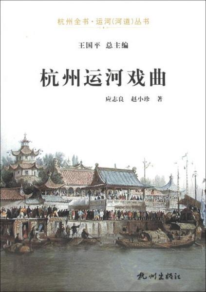 杭州全书·运河(河道)丛书:杭州运河戏曲