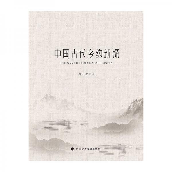 中国古代乡约新探朱仕金法律历史社科专著乡土中国中国政法大学出版社