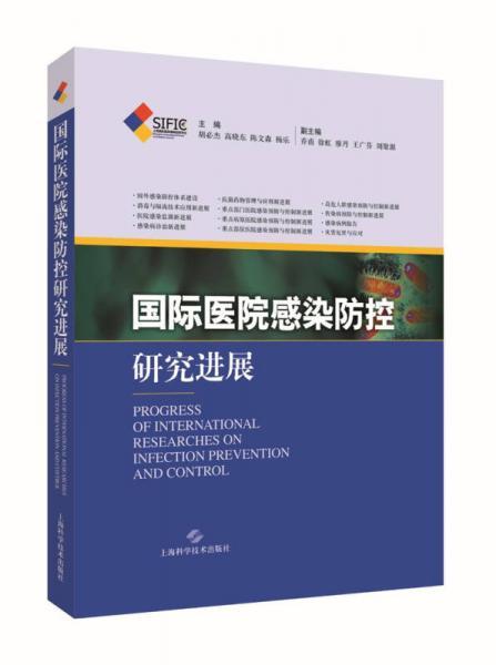 国际医院感染防控研究进展