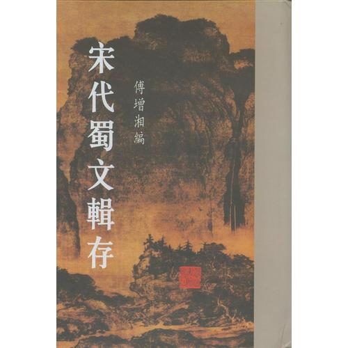 宋代蜀文辑存(全七册)