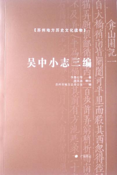 吴中小志三编