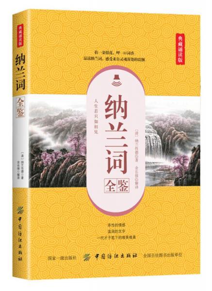 纳兰词全鉴(典藏诵读版)