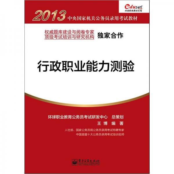 2013中央国家机关公务员录用考试教材:行政职业能力测验