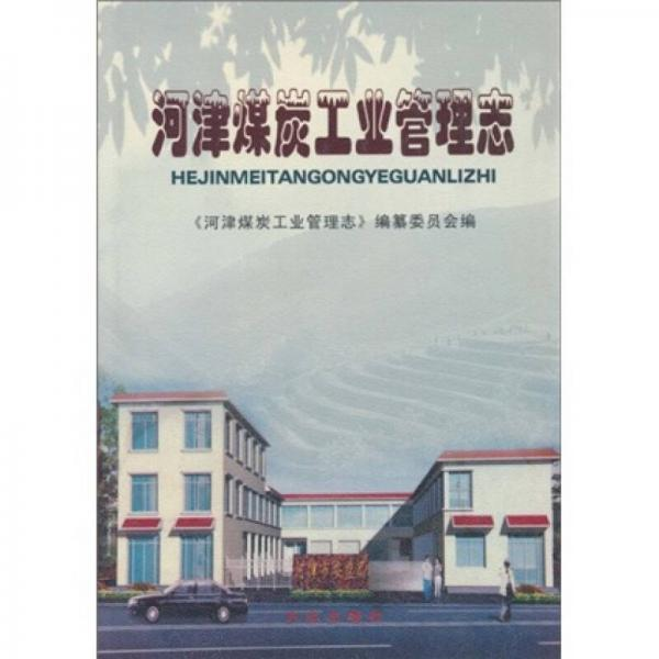 河津煤炭工业管理志