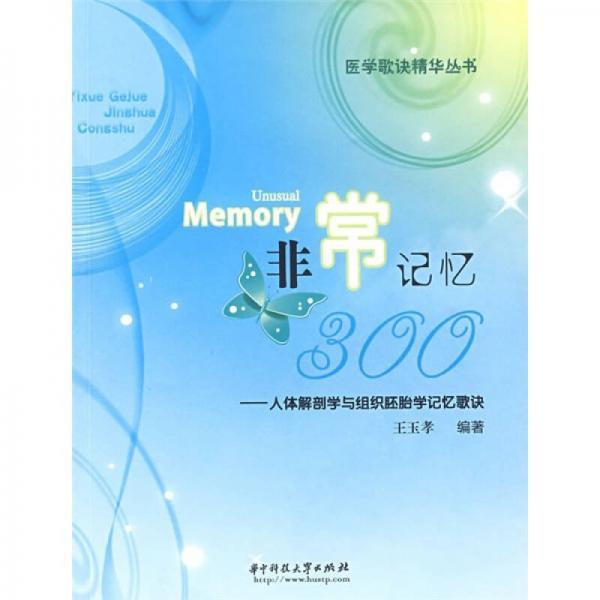 非常记忆300:人体解剖学与组织胚胎学记忆歌诀