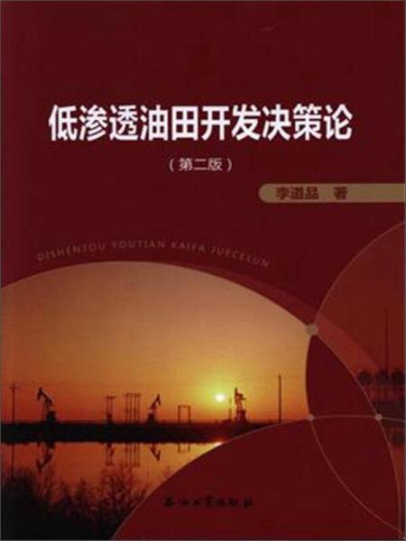 低渗透油田高效开发决策论(第二版)