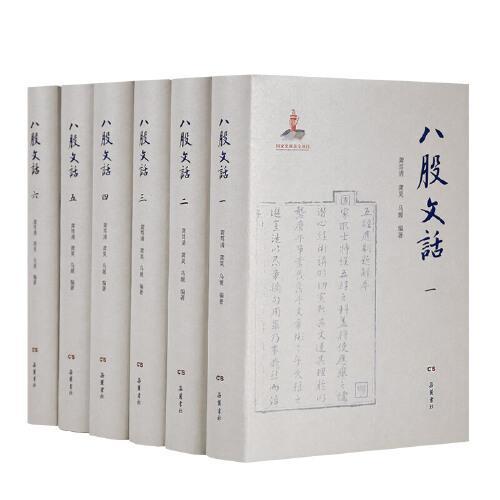 八股文话(全六册)