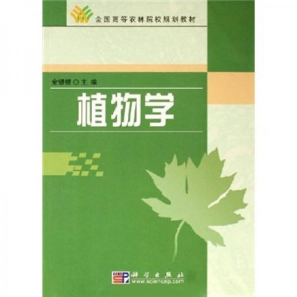 全国高等农林院校规划教材:植物学