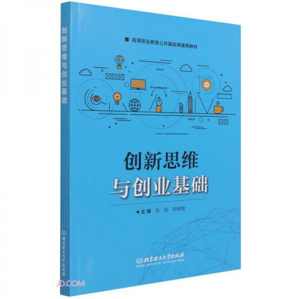 创新思维与创业基础(高等职业教育公共基础课通用教材)